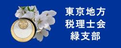 東京地方税理士会 緑支部