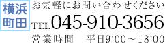 お気軽にお問い合わせください 0120-973-273